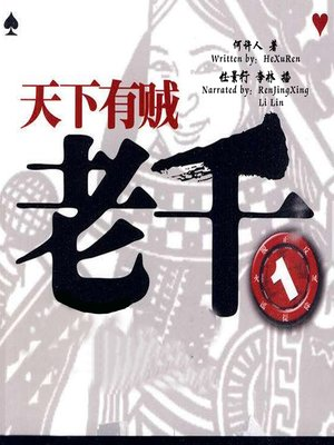 cover image of 老千 1:天下有贼 (The Conman 1: All Faces of Conmans)