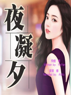 cover image of 夜凝夕 (The Night Eve)