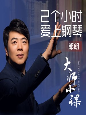 cover image of 郎朗的钢琴大师课 (Piano Class with Lang Lang)