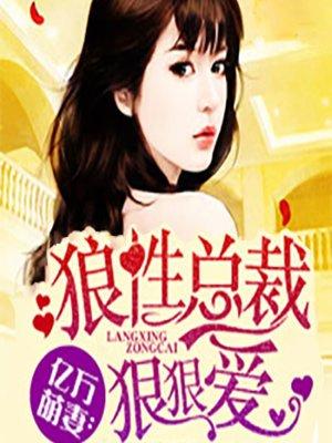 cover image of 亿万萌妻:狼性总裁狠狠爱 (Love of a Predator)