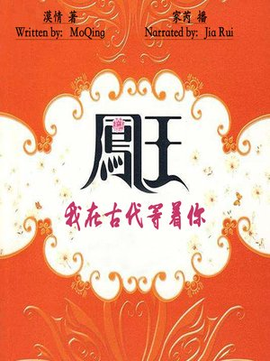 cover image of 凤王 (Feng Wang)