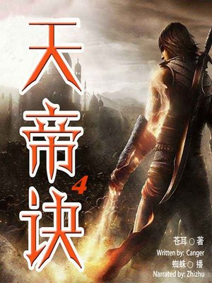 cover image of 天帝诀 4  (God's Pith 4)
