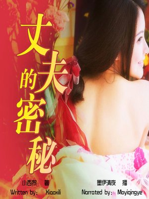 cover image of 丈夫的秘密 (Husband's Secret)