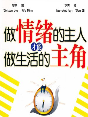 cover image of 做情绪的主人,才能做生活的主角 (To Be the Master of Emotions, To Be the Protagonist of Life)