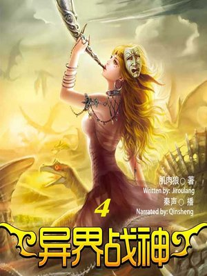 cover image of 异界战神 4  (Alternative World Mars 4)