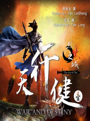 cover image of 天行健 1:烈火之城 (War and Destiny 1: The City of Fire)