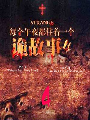 cover image of 每个午夜都住着一个诡故事 4 (Mysterious Story at Midnight 4)