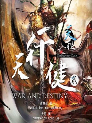 cover image of 天行健 2:天诛 (War and Destiny 2: The Heavenly Curse)
