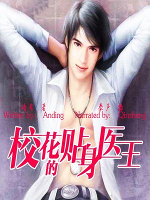 cover image of 校花的贴身医王 (The School Beauty's Doctor)