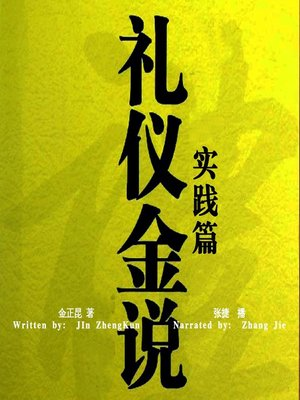 cover image of 礼仪金说:实践篇 (Jin's Comments on Etiquette Rules: Practice)