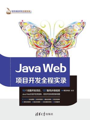 cover image of Java Web项目开发全程实录