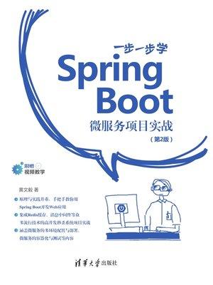 cover image of 一步一步学Spring Boot:微服务项目实战(第2版)