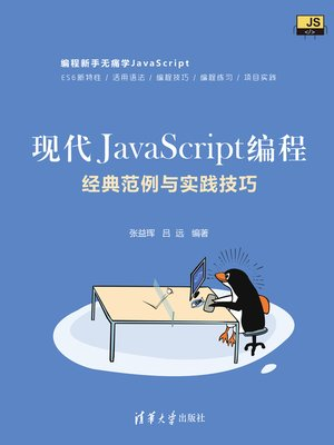 cover image of 现代JavaScript编程