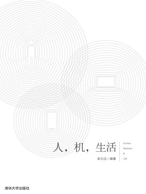 cover image of 人,机,生活