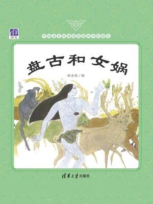 cover image of 盘古和女娲/中国名家经典原创图画书乐读本