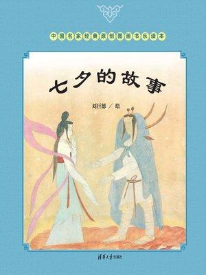 cover image of 七夕的故事
