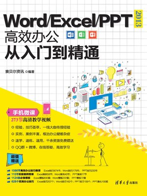 cover image of Word/Excel/PPT 2013高效办公从入门到精通