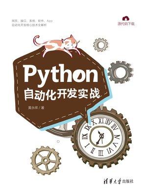 cover image of Python自动化开发实战