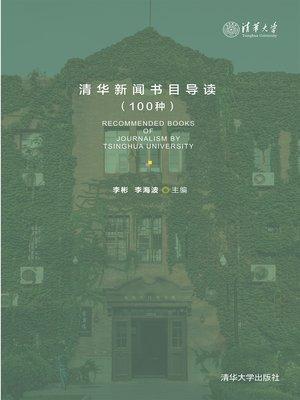 cover image of 清华新闻书目导读(100种)
