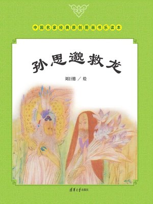 cover image of 孙思邈救龙
