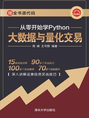cover image of 从零开始学Python大数据与量化交易