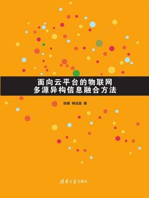 cover image of 面向云平台的物联网多源异构信息融合方法