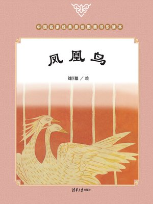 cover image of 凤凰鸟