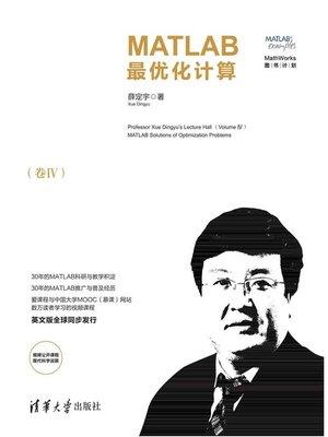 cover image of 薛定宇教授大讲堂(卷Ⅳ)