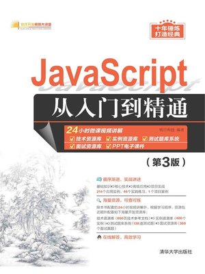 cover image of JavaScript从入门到精通(第3版)