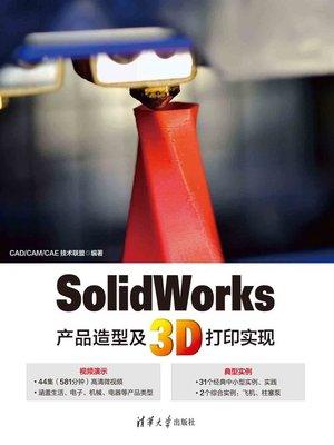 cover image of SolidWorks产品造型及3D打印实现