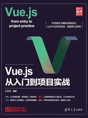 cover image of Vue.js从入门到项目实战