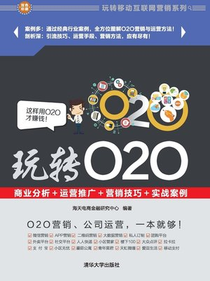 cover image of 玩转O2O:商业分析+运营推广+营销技巧+实战案例
