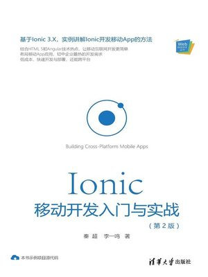 cover image of Ionic 移动开发入门与实战
