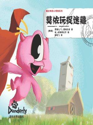 cover image of 莫依玩捉迷藏