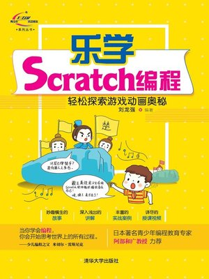 cover image of 乐学Scratch编程-轻松探索游戏动画奥秘