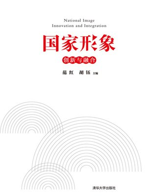 cover image of 国家形象 创新与融合