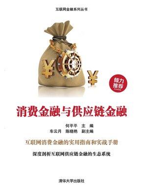 cover image of 消费金融与供应链金融