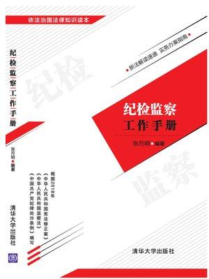 cover image of 纪检监察工作手册