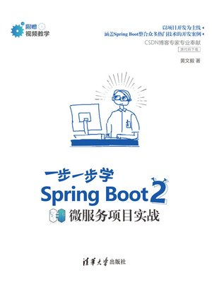 cover image of 一步一步学Spring Boot 2