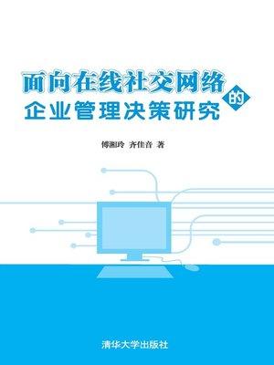 cover image of 面向在线社交网络的企业管理决策研究