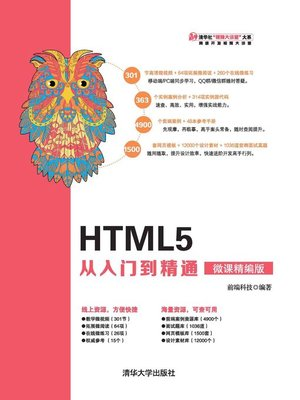 cover image of HTML5 从入门到精通(微课精编版)