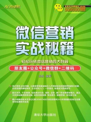 cover image of 微信营销实战秘籍