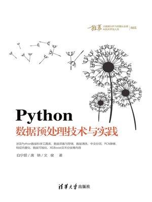 cover image of Python数据预处理技术与实践