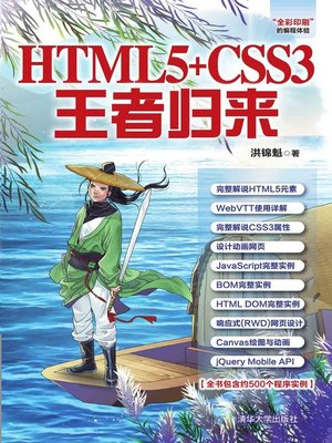 cover image of HTML5+CSS3王者归来