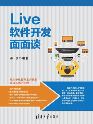 cover image of Live软件开发面面谈