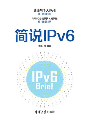 cover image of 简说IPv6