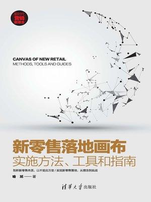 cover image of 新零售落地画布