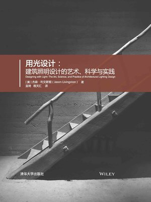 cover image of 用光设计