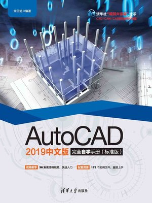 cover image of AutoCAD 2019中文版完全自学手册(标准版)