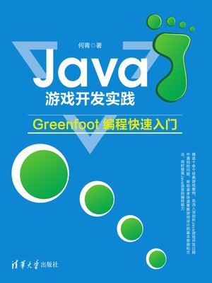 cover image of Java游戏开发实践